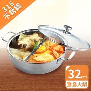 【正牛】316不銹鋼鴛鴦火鍋 32cm(316 不銹鋼 鴛鴦 湯鍋)