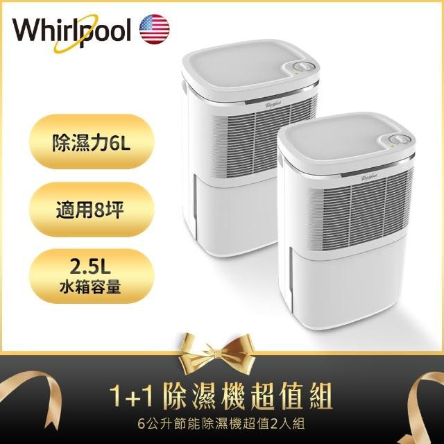 【Whirlpool 惠而浦】6L節能除濕機WDEM12W(超值2入-團購人氣組)
