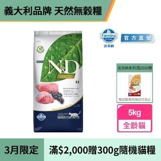 【Farmina 法米納】ND挑嘴成貓天然無穀糧-羊肉藍莓 5kg