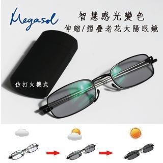 【MEGASOL】超輕仿打火機式老花眼鏡變色墨鏡太陽眼鏡(伸縮摺疊簡約帥氣-B03-bk)