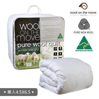 【澳洲Wool on the Move】國際羊毛局認證100%純羊毛被單人加厚加重款2.7公斤(單人4.5x6.5)