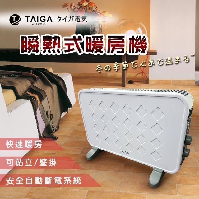 【大河TAIGA】北歐天使瞬熱式暖房機(福利品 限量搶購)