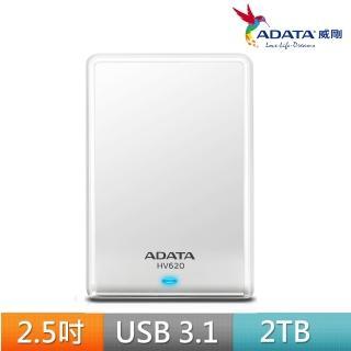 【ADATA 威剛】HV620S 2TB 2.5吋輕薄行動硬碟(白)