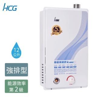 【補助mo幣5%最高10%】HCG 和成-12公升強制排氣熱水器-GH1255-2級能效(新品上市 五年保固)