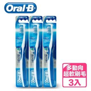 【Oral-B 歐樂B】多動向牙刷(軟毛35號3入)