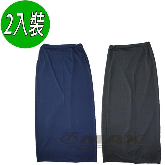 【OMAX】多功能透氣防曬裙-2入(顏色隨機-12H)