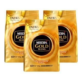 【Nestle雀巢】金牌微研磨咖啡補充包3包組(120g*3入)
