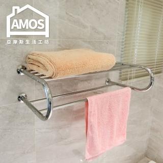 【AMOS 亞摩斯】雙U衛浴壁掛毛巾層架(毛巾架/置物架)