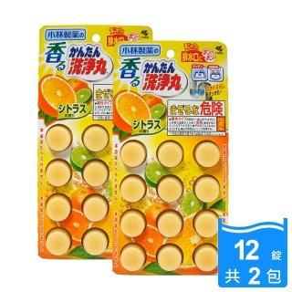 【小林製藥-買1送1】排水管消臭洗淨丸-柑橘香12錠入/包(共2包)