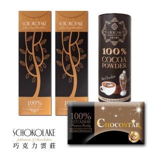 【巧克力雲莊】100%黑巧克力熱銷商品組合(巧克之星/可可粉/巧克力薄片24入)