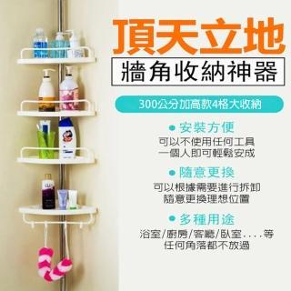 【頂天立地】台灣現貨浴室架-300公分加高款衛浴牆角四層收納304不鏽鋼置物架1入