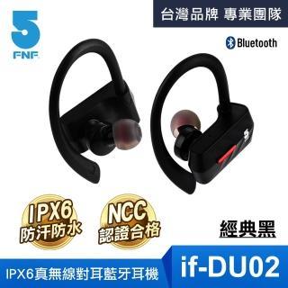 【ifive】IPX6真無線雙耳運動藍牙耳機(經典黑/蘋果綠)