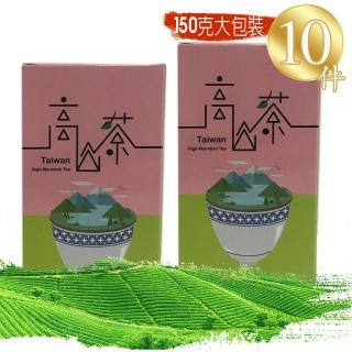 【惠鑽銓】台灣高山比賽工法茶葉精選150g*10盒共2.5斤(20年製茶經驗老師傅純手工嚴製)