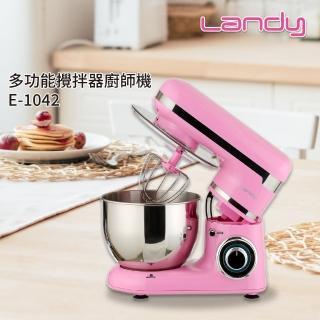 【Landy】多功能攪拌器廚師機E-1042