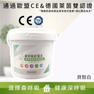 【森呼吸矽藻土】居家健康環保礦物塗料-貝殼白(漆、環保、礦物)