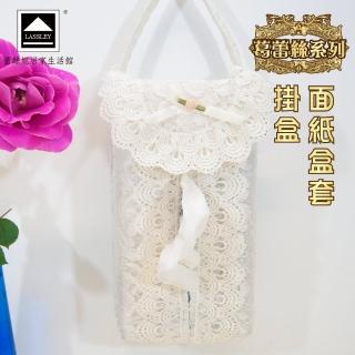 【Lassley】葛蕾絲-面紙盒套-掛盒(花邊 面紙 衛生紙 盒套 紙巾 台灣製造)