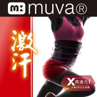 【Muva】遠紅外線機能爆汗塑腰