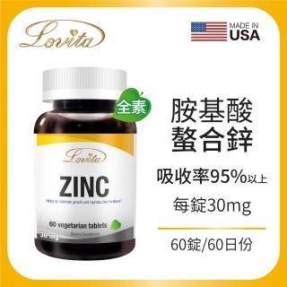 【Lovita 愛維他】胺基酸螯合鋅30mg(素食60錠)