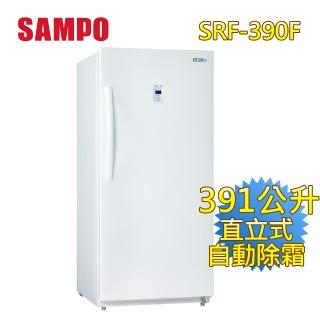 【SAMPO 聲寶】391公升直立式冰櫃(SRF-390F)