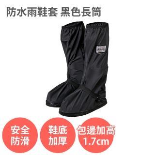 防水 雨鞋套 長筒 黑色  雨靴 加厚 耐磨 高筒(不掉腳跟 防滑 拉鍊防水層 雨鞋 雨衣 騎士雨鞋)