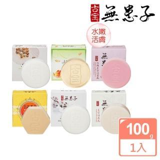 【古寶無患子】經典美容皂系列(100gX1入)