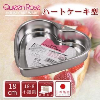 【QueenRose】18cm固定式心型18-8不銹鋼蛋糕烤模(日本製)