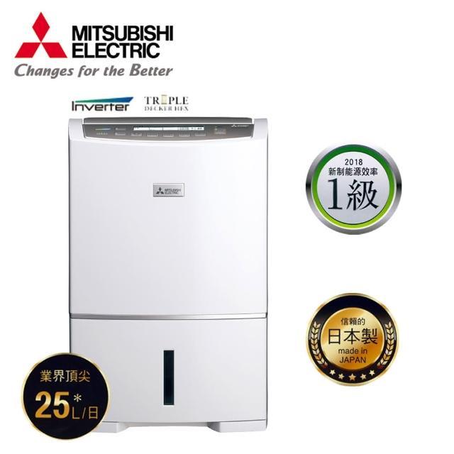 【MITSUBISHI 三菱】25L智慧變頻高效節能除濕機 MJ-EV250HM(公司貨)