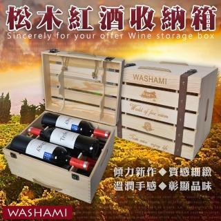 【WASHAMl】小工匠萬用松木創意收納箱-紅酒箱