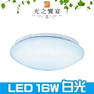 【光之饗宴】LED 16W 雅緻吸頂燈(白光)