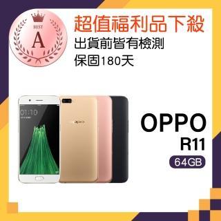 【OPPO】福利品 R11 5.5吋雙卡智慧手機(4G/64G)