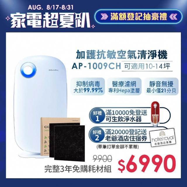 【Coway】加護抗敏型空氣清淨機AP-1009CH(優惠再贈日本Twinbird手持式蒸氣熨斗 市值$2280)