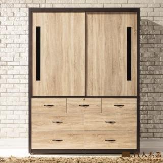 【直人木業】BOSTON原切木152公分7抽滑門衣櫃