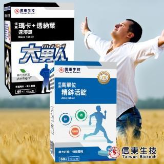 【信東生技】活力勁量組(瑪卡x1+鋅錠x1)