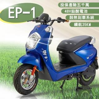 【e路通】EP-1 鑽石光 48V 鉛酸 鼓煞煞車 前後雙液壓避震系統 電動車(電動自行車)