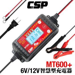 【CSP】汽車機車電瓶充電器MT600+充電機(可充鉛酸電池 檢測電池功能 6V / 12V 電池適用)