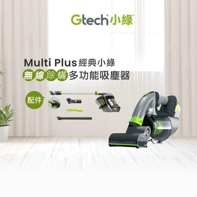 【Gtech】小綠 Multi Plus 無線除蹣吸塵器