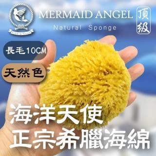 【海洋天使】Mermaid Angel頂級希臘天然海綿(長毛10CM天然色)