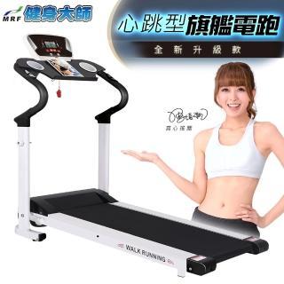 ★雙12限定★【健身大師】專業級手握心跳電動跑步機