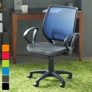 【完美主義】透氣人體工學後背D扶手電腦椅(六色可選)