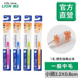 【LION 獅王】日本獅王固齒佳適齒潔牙刷-3列中毛(1入-顏色隨機)
