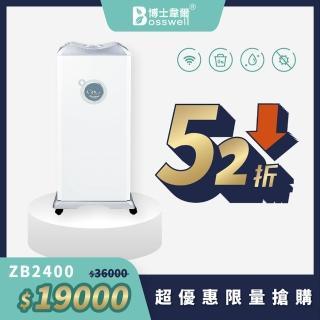 【博士韋爾BOSSWELL】6-24坪 WIFI雙重電離 抗敏除菌空氣清淨機 ZB2400WH(可水洗 終身免耗材)