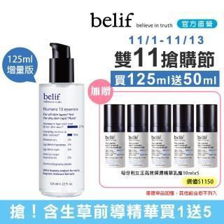 【belif】含生草保濕前導精華增量瓶 125ml
