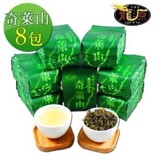 【龍源茶品】奇萊山特選高冷青茶葉8包組(手採春茶150g/包-共2斤-春茶鮮摘)