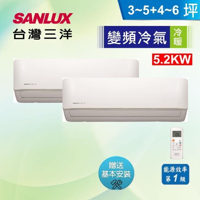 【SANLUX 台灣三洋】3-5坪+4-6坪一對二冷暖分離式(SAC-BV52HF+SAE-V22HF+SAE-V28HF)
