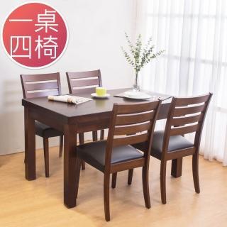 【BODEN】亞特4.3尺胡桃色實木餐桌椅組(一桌四椅)
