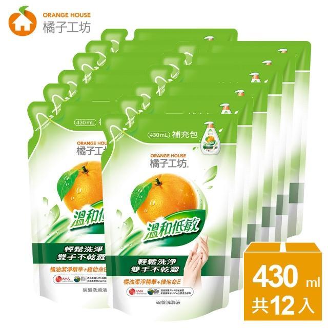 【橘子工坊】溫和低敏碗盤洗滌液補充包(430ml*12包/箱)