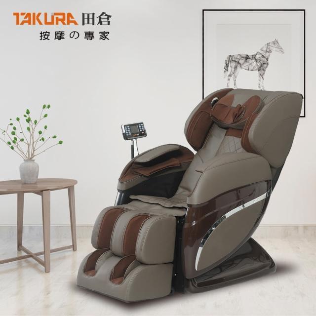 【TAKURA】全包覆零重力臀感按摩椅
