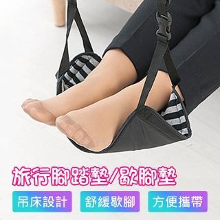 【原生良品】外出旅行條紋吊床式舒緩腳踏墊/飛機用歇腳墊(灰黑)
