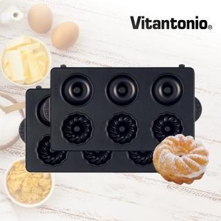 【11/5-11/30限時加碼指定品贈3%MO幣】Vitantonio鬆餅機甜甜圈烤盤