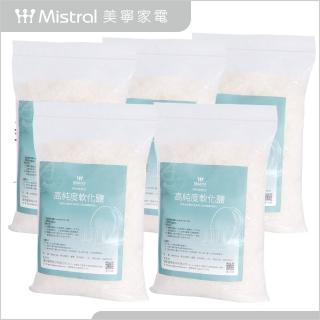 【Mistral美寧】美寧洗碗機專用專用軟化鹽-1kg5入組(有效防止管路鈣化)/